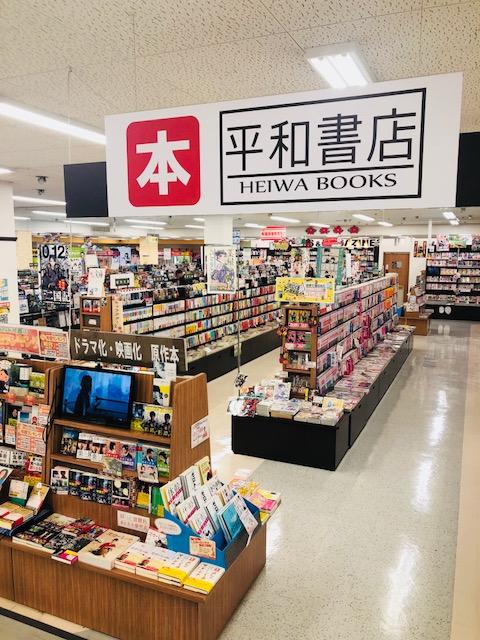 平和書店 石部店の画像