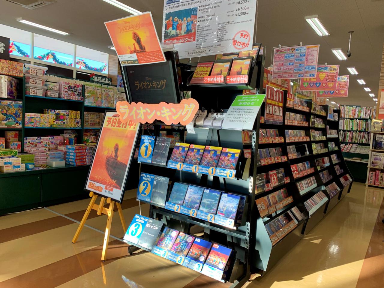 平和書店 フレンドタウン日野店の画像