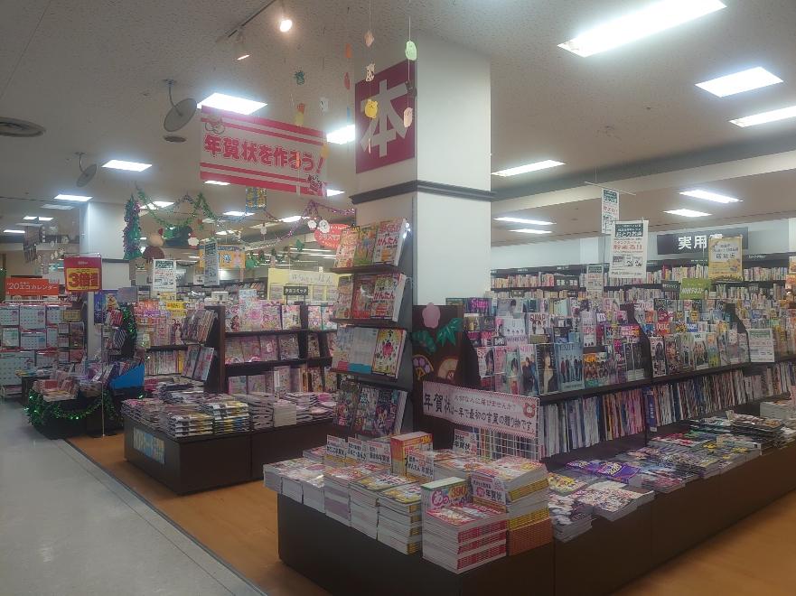平和書店 今津店の画像