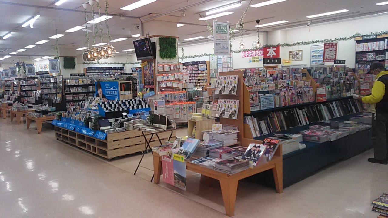 平和書店 アル・プラザ京田辺店の画像