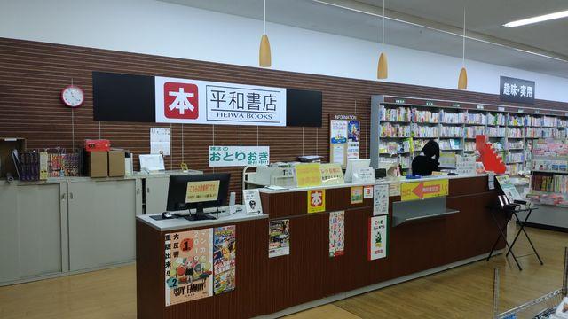 平和書店 アル・プラザ加賀店の画像