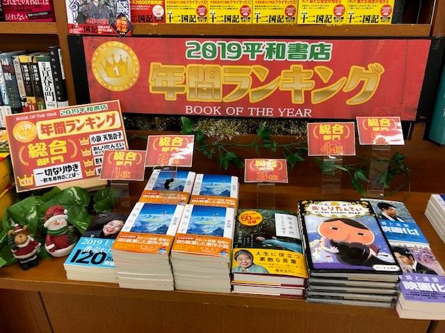 平和書店 アル・プラザ敦賀店の画像