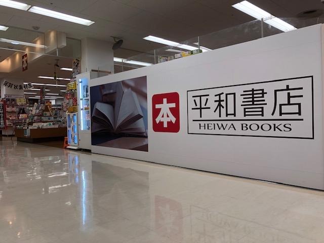 平和書店 アル・プラザ近江八幡店の画像