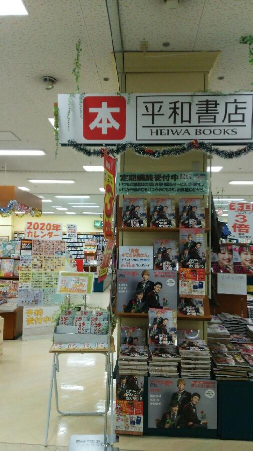 平和書店 アル・プラザ守山店の画像