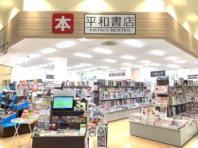 平和書店 フレンドタウン深江橋店の画像