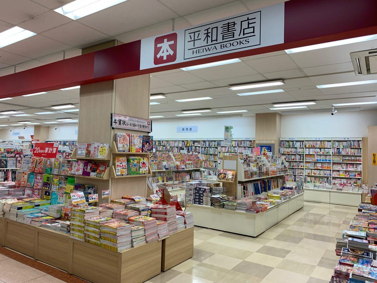 平和書店 アル・プラザ香里園店の画像