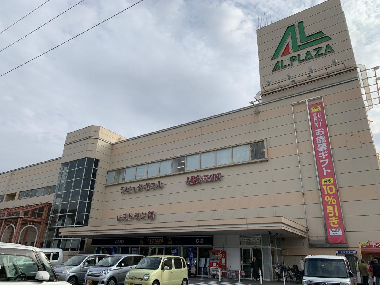 平和書店 アル・プラザ宇治東店の画像