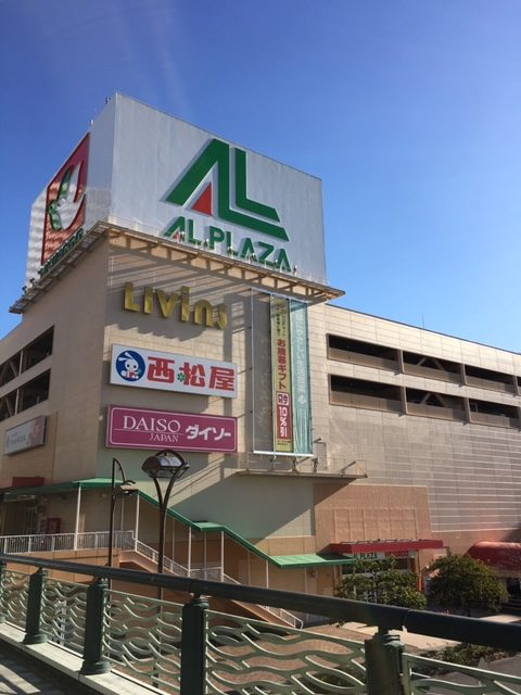 平和書店 アル・プラザ栗東店